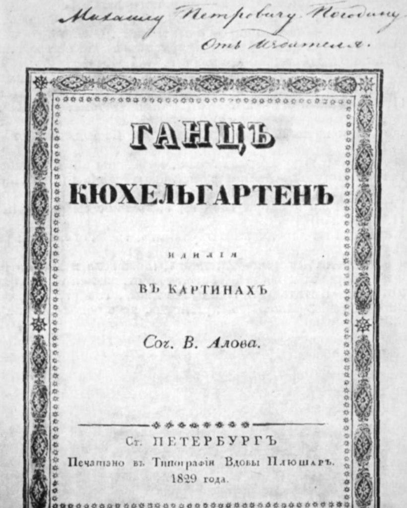 Экземпляр «Ганца Кюхельгартена» с дарственной надписью Николая Гоголя