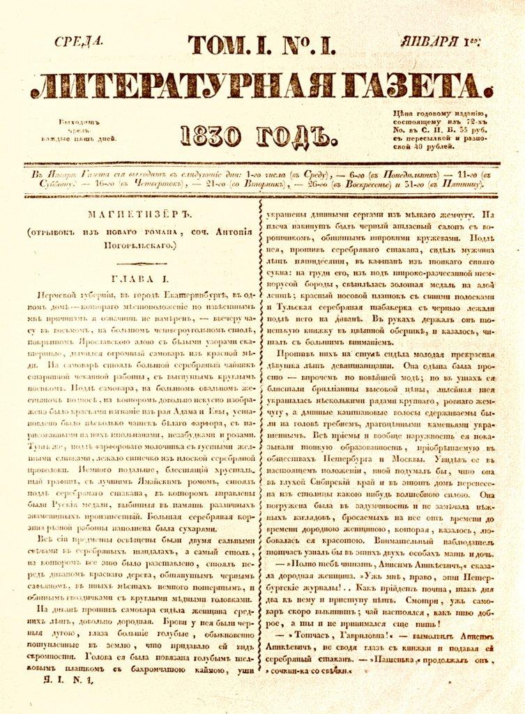 Первый номер газеты, основанной группой литераторов при ближайшем участии Александра Пушкина, увидел свет 1 января (13 января по новому стилю) 1830 года в Санкт-Петербурге.