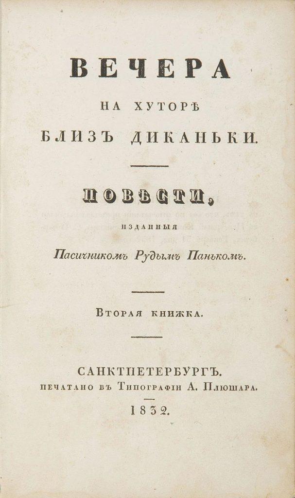 Вечера на хуторе близ диканьки. Вторая книжка. 1832