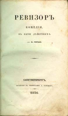 Обложка первого издания Ревизора