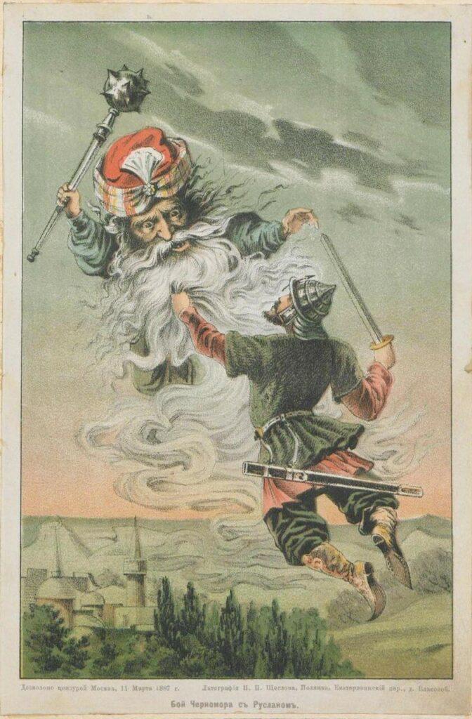 Бой Черномора с Русланом. Литография, 1887.