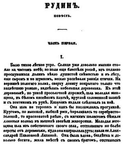 Начало романа Рудин в журнале «Современник»