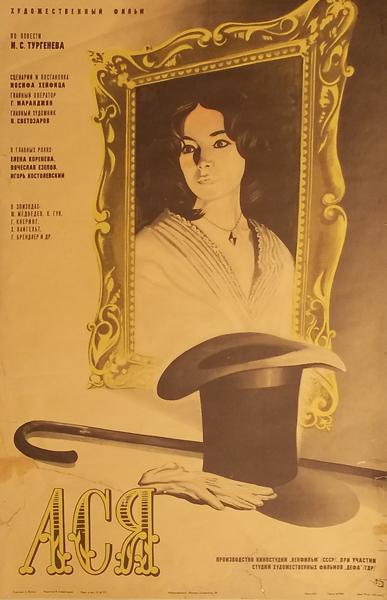Плакат к/ф «Ася»