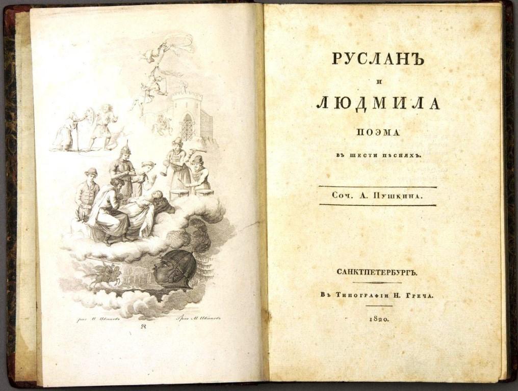 Титульный лист первого издания, 1820 год