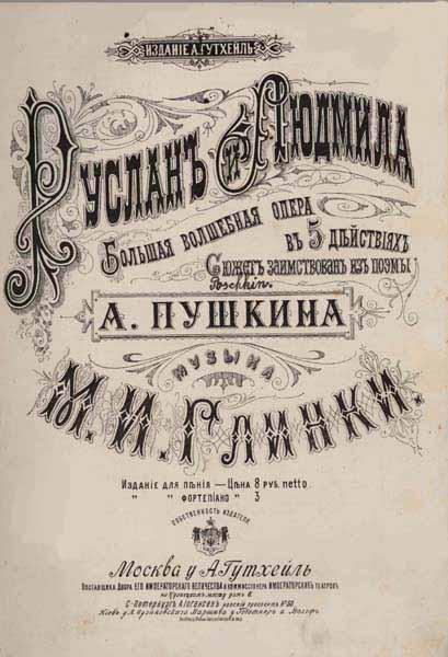 «Руслан и Людмила». Издание фирмы «А. Гутхейль», 1885