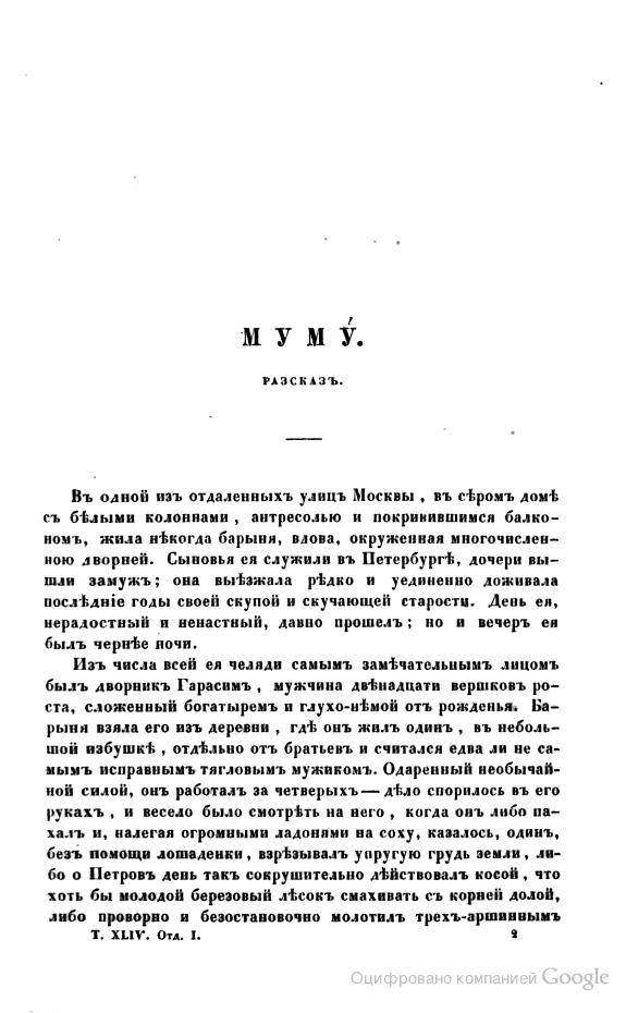 «Муму». Публикация в журнале «Современник». 1854