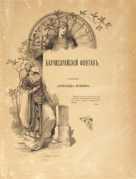Пушкин, А.С. Бахчисарайский фонтан / худ. С. Соломко. СПб.: Изд. А.С. Суворина, 1892.
