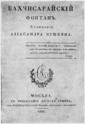 Первое издание поэмы «Бахчисарайский фонтан»