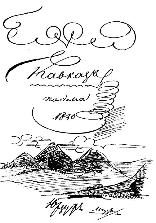 «Кавказский пленник». Заглавный лист первоначальной редакции поэмы. 1820.