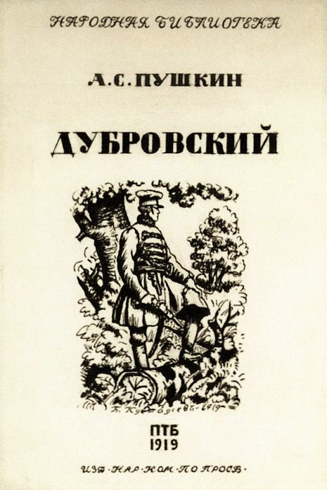 Обложка издания «Дубровский» 1919 года