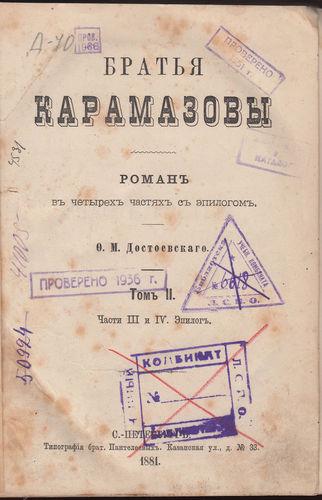 Титульный лист первого отдельного издания романа «Братья Карамазовы», том II. Типография братьев Пантелеевых, 1881 год