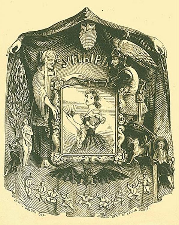 Иллюстрация из первого издания повести «Упырь» А. К. Толстого
