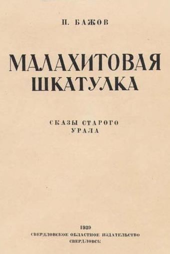 I-е изд. книги «Малахитовая шкатулка», 1939 г. Худ. А. А. Кудрин