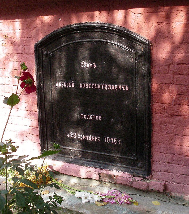 Могила Алексея Константиновича Толстого. Автор София Юрашевич
