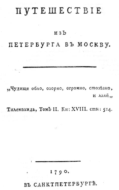 Путешествие из Петербурга в Москву. Издание 1790 года
